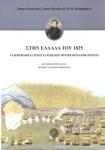ΣΤΗΝ ΕΛΛΑΔΑ ΤΟΥ 1825