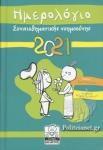 ΗΜΕΡΟΛΟΓΙΟ ΣΥΝΑΙΣΘΗΜΑΤΙΚΗΣ ΝΟΗΜΟΣΥΝΗΣ 2021 (ΤΙΡΚΟΥΑΖ)
