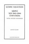 ΜΕΡΕΣ ΤΟΥ 1943-1944 ΣΤΗΝ ΕΥΒΟΙΑ