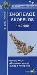 ΣΚΟΠΕΛΟΣ - ΑΙΓΑΙΟ - Β. ΣΠΟΡΑΔΕΣ (ΧΑΡΤΗΣ 1:40.000)