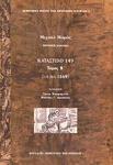ΚΑΤΑΣΤΙΧΟ 149 (ΔΕΥΤΕΡΟΣ ΤΟΜΟΣ)