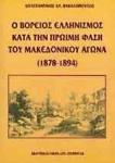 Ο ΒΟΡΕΙΟΣ ΕΛΛΗΝΙΣΜΟΣ ΚΑΤΑ ΤΗΝ ΠΡΩΙΜΗ ΦΑΣΗ ΤΟΥ ΜΑΚΕΔΟΝΙΚΟΥ ΑΓΩΝΑ (1878-1894)