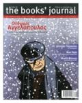 THE BOOKS' JOURNAL, ΤΕΥΧΟΣ 18, ΑΠΡΙΛΙΟΣ 2012