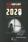 ΜΕΙΝΕ ΚΟΝΤΑ ΜΟΥ, ΑΠΟ ΜΑΚΡΙΑ 2020