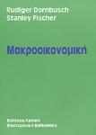 ΜΑΚΡΟΟΙΚΟΝΟΜΙΚΗ