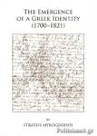 (H/B) THE EMERGENCE OF A GREEK IDENTITY (1700-1821)