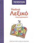 ΠΑΙΔΙΚΟ ΛΕΞΙΚΟ ΕΙΚΟΝΟΓΡΑΦΗΜΕΝΟ