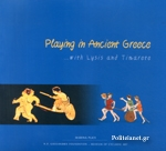 PLAYING IN ANCIENT GREECE