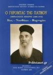 Ο ΓΕΡΟΝΤΑΣ ΤΗΣ ΠΑΤΜΟΥ - ΑΜΦΙΛΟΧΟΣ ΜΑΚΡΗΣ (1889-1970)