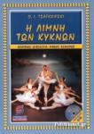 Η ΛΙΜΝΗ ΤΩΝ ΚΥΚΝΩΝ (ΠΕΡΙΕΧΕΙ CD)
