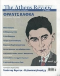 THE ATHENS REVIEW OF BOOKS, ΤΕΥΧΟΣ 125, ΦΕΒΡΟΥΑΡΙΟΣ 2021