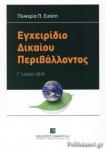 ΕΓΧΕΙΡΙΔΙΟ ΔΙΚΑΙΟΥ ΠΕΡΙΒΑΛΛΟΝΤΟΣ
