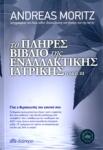 ΤΟ ΠΛΗΡΕΣ ΒΙΒΛΙΟ ΤΗΣ ΕΝΑΛΛΑΚΤΙΚΗΣ ΙΑΤΡΙΚΗΣ (ΤΡΙΤΟΣ ΤΟΜΟΣ)