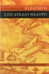 ΕΙΣΑΓΩΓΗ ΣΤΟ ΑΡΧΑΙΟ ΘΕΑΤΡΟ (ΣΚΛΗΡΟΔΕΤΗ ΕΚΔΟΣΗ)
