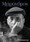 ΜΕΤΡΟΝΟΜΟΣ, ΤΕΥΧΟΣ 58, ΟΚΤΩΒΡΙΟΣ-ΔΕΚΕΜΒΡΙΟΣ 2015