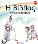 Η ΒΙΒΛΟΣ ΕΙΚΟΝΟΓΡΑΦΗΜΕΝΗ