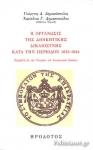 Η ΟΡΓΑΝΩΣΙΣ ΤΗΣ ΔΙΟΙΚΗΤΙΚΗΣ ΔΙΚΑΙΟΣΥΝΗΣ ΚΑΤΑ ΤΗΝ ΠΕΡΙΟΔΟ 1833-1844