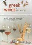 GREEK WINES AND DELICACIES