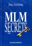 MLM SECRETS (ΠΡΩΤΟΣ ΤΟΜΟΣ)