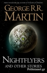 (P/B) NIGHTFLYERS