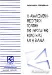 Η «ΑΝΑΝΕΩΜΕΝΗ» ΜΕΣΟΓΕΙΑΚΗ ΠΟΛΙΤΙΚΗ ΤΗΣ ΕΥΡΩΠΑΙΚΗΣ ΚΟΙΝΟΤΗΤΑΣ ΚΑΙ Η ΕΛΛΑΔΑ