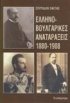 ΕΛΛΗΝΟ - ΒΟΥΛΓΑΡΙΚΕΣ ΑΝΑΤΑΡΑΞΕΙΣ 1880-1908