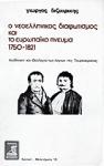Ο ΝΕΟΕΛΛΗΝΙΚΟΣ ΔΙΑΦΩΤΙΣΜΟΣ ΚΑΙ ΤΟ ΕΥΡΩΠΑΙΚΟ ΠΝΕΥΜΑ 1750-1821