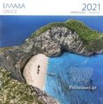 ΕΠΙΤΟΙΧΙΟ ΗΜΕΡΟΛΟΓΙΟ 2021 ΕΛΛΑΔΑ (ΖΑΚΥΝΘΟΣ)