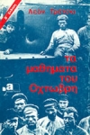 ΤΑ ΜΑΘΗΜΑΤΑ ΤΟΥ ΟΧΤΩΒΡΗ (1924)