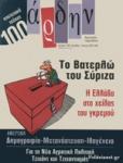 ΑΡΔΗΝ, ΤΕΥΧΟΣ 100, ΑΠΡΙΛΙΟΣ-ΙΟΥΝΙΟΣ 2015