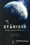 STARISSE