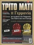 ΤΡΙΤΟ ΜΑΤΙ, ΤΕΥΧΟΣ 288