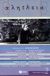 ΑΛΗΤΗΕΙΑ ΤΕΥΧΟΣ 2 - ΦΘΙΝΟΠΩΡΟ 2007