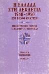 Η ΕΛΛΑΔΑ ΣΤΗ ΔΕΚΑΕΤΙΑ ΤΟΥ 1940-1950