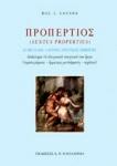 ΠΡΟΠΕΡΤΙΟΣ ( SEXTUS PROPERTIUS )