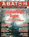 ΑΒΑΤΟΝ, ΤΕΥΧΟΣ 108, ΜΑΙΟΣ 2011