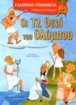 ΟΙ 12 ΘΕΟΙ ΤΟΥ ΟΛΥΜΠΟΥ