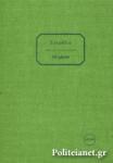 ΤΕΤΡΑΔΙΟ ΥΦΑΣΜΑ 150 ΛΕΥΚΩΝ ΦΥΛΛΩΝ (12 Χ 165)