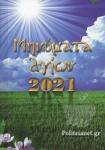 ΜΗΝΥΜΑΤΑ ΑΓΙΩΝ 2021