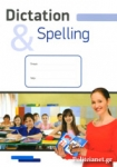 DICTATION AND SPELLING