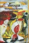 ΑΝΘΟΛΟΓΙΑ ΕΠΙΣΤΗΜΟΝΙΚΗΣ ΦΑΝΤΑΣΙΑΣ (ΔΕΥΤΕΡΟΣ ΤΟΜΟΣ) 1950-1965
