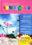 ΣΥΓΧΡΟΝΟ ΝΗΠΙΑΓΩΓΕΙΟ, ΤΕΥΧΟΣ 86, ΜΑΡΤΙΟΣ-ΑΠΡΙΛΙΟΣ 2012 (ΠΕΡΙΕΧΕΙ CDΚΑΙ CD-ROM)