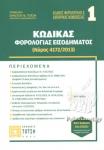 ΚΩΔΙΚΑΣ ΦΟΡΟΛΟΓΙΑΣ ΕΙΣΟΔΗΜΑΤΟΣ (ΝΟΜΟΣ 4172/2013)