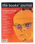 THE BOOKS' JOURNAL, ΤΕΥΧΟΣ 82, ΝΟΕΜΒΡΙΟΣ 2017