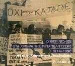 Ο ΦΕΜΙΝΙΣΜΟΣ ΣΤΑ ΧΡΟΝΙΑ ΤΗΣ ΜΕΤΑΠΟΛΙΤΕΥΣΗΣ 1974-1990