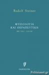 ΦΥΣΙΟΛΟΓΙΑ ΚΑΙ ΘΕΡΑΠΕΥΤΙΚΗ (ΒΝ314.2-GA314)