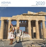 ΕΠΙΤΟΙΧΙΟ ΗΜΕΡΟΛΟΓΙΟ 2020 ΑΘΗΝΑ (ΑΚΡΟΠΟΛΗ ΑΘΗΝΩΝ)