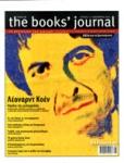 THE BOOKS' JOURNAL, ΤΕΥΧΟΣ 72, ΔΕΚΕΜΒΡΙΟΣ 2016