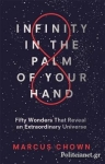 (H/B) INFINITY IN THE PALM OF YOUR HAND