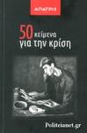 50 ΚΕΙΜΕΝΑ ΓΙΑ ΤΗΝ ΚΡΙΣΗ